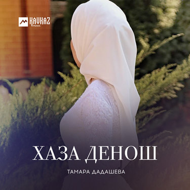 Тамара Дадашева. «Хаза денош»
