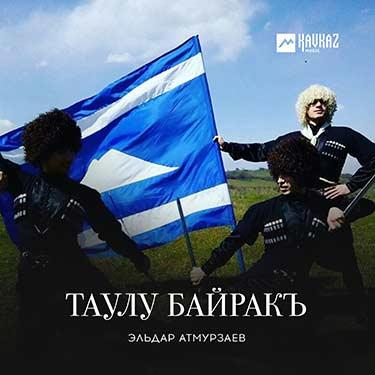 Эльдар Атмурзаев. «Таулу байракъ»