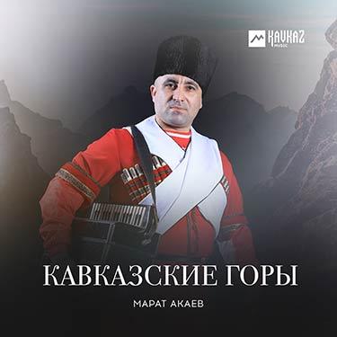 Марат Акаев. «Кавказские горы»