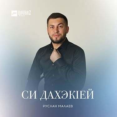 Руслан Малаев. «Си дахэкlей»