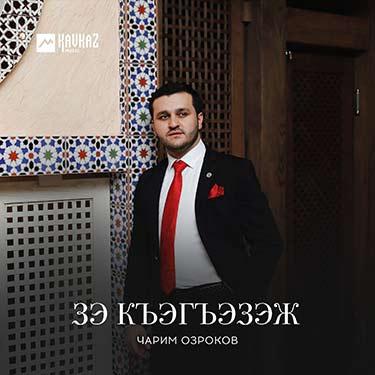 Чарим Озроков. «Зэ къэгъэзэж»