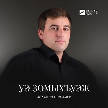Аслан Тхакумачев. «Уэ зомыхъуэж»