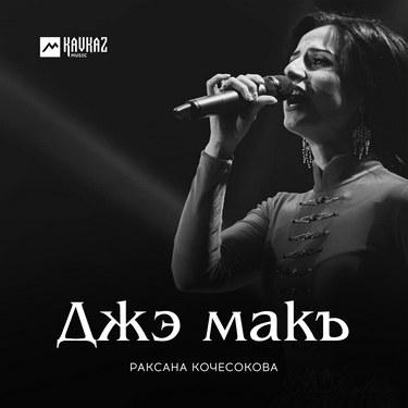 Раксана Кочесокова. «Джэ макъ»