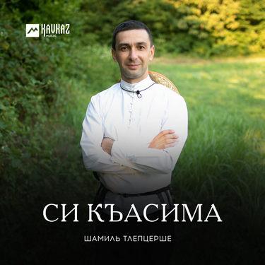 Шамиль Тлепцерше. «Си Къасима»
