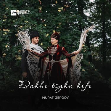 Murat Gergov. «Dakhe tsyku kofe»