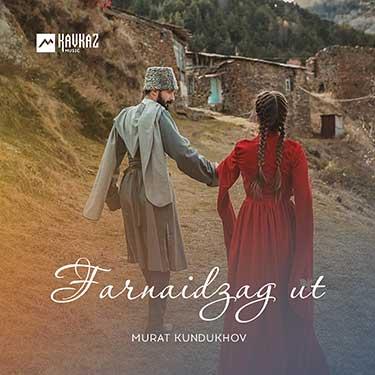Murat Kundukhov. «Farnaidzag Ut»