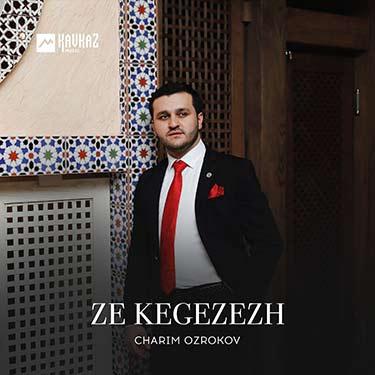 Charim Ozrokov. «Ze Kegezezh»