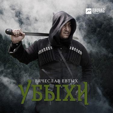 Вячеслав Евтых. «Убыхи»