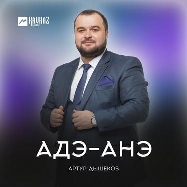 Артур Дышеков. «Адэ-анэ»