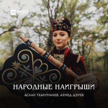 Аслан Тхакумачев, Ахмед Дзуев. «Народные наигрыши»