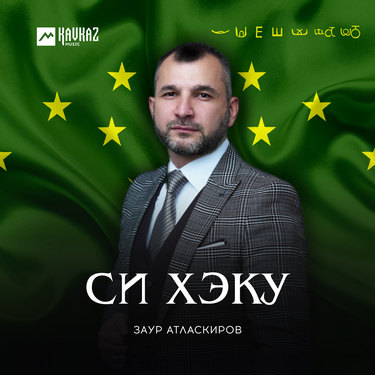 Заур Атласкиров. «Си Хэку»
