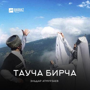 Эльдар Атмурзаев. «Тауча бирча»