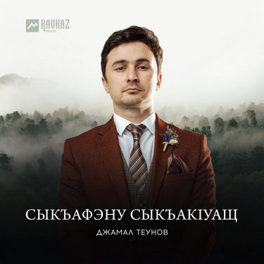 Джамал Теунов. «Сыкъафэну сыкъакlуащ»