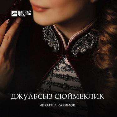 Ибрагим Каримов. «Джуабсыз сюймеклик»