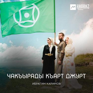 Ибрагим Каримов. «Чакъырады Къарт-Джурт»