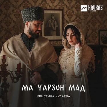 Кристина Кулаева. «Ма уарзон мад»