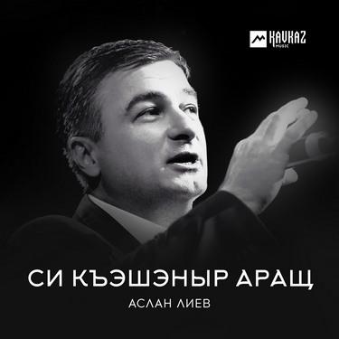 Аслан Лиев. «Си къэшэныр аращ»