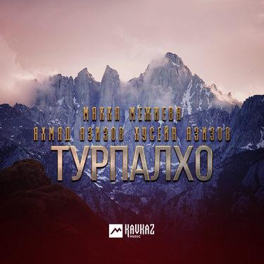 Макка Межиева, Хусейн Азизов, Ахмад Азизов. «Турпалхо»
