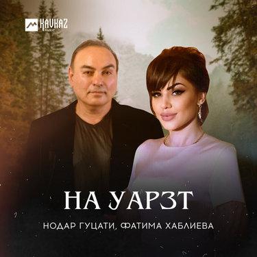 Нодар Гуцати, Фатима Хаблиева. «На уарзт»