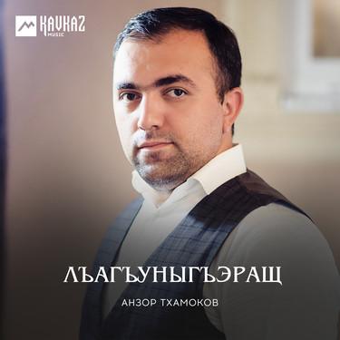 Анзор Тхамоков. «Лъагъуныгъэращ»