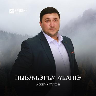 Аскер Хатухов. «Ныбжьэгъу лъапlэ»