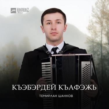 Темирлан Шанков. «Къэбэрдей къафэжь»