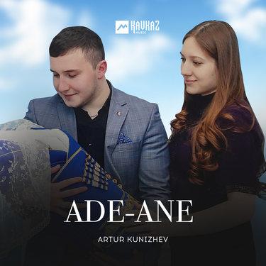 Artur Kunizhev. «Ade-Ane»