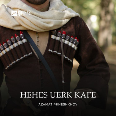 Azamat Pkheshkhov. «Hehes Uerk Kafe»