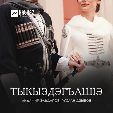 Айдамир Эльдаров, Руслан Дзыбов. «Тыкыздэгъашlэ»