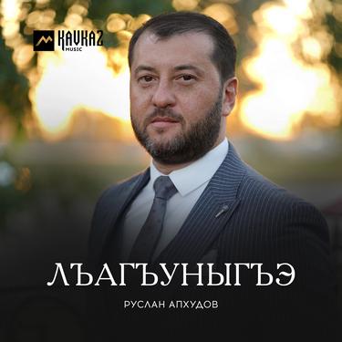 Руслан Апхудов. «Лъагъуныгъэ»