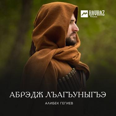 Алибек Гегиев. «Абрэдж лъагъуныгъэ»