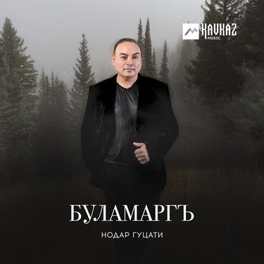 Нодар Гуцати. «Буламаргъ»