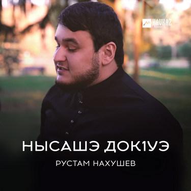 Рустам Нахушев. «Нысашэ докlуэ»