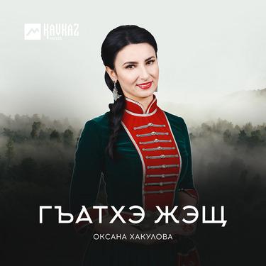 Оксана Хакулова. «Гъатхэ жэщ»