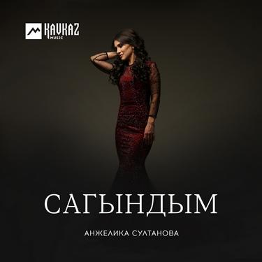 Анжелика Султанова. «Сагындым»