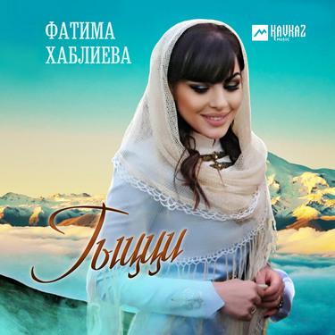 Фатима Хаблиева. «Гыцци»
