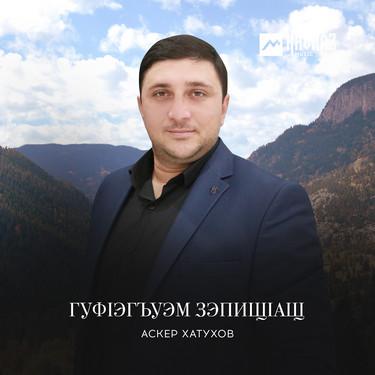 Аскер Хатухов. «Гуфlэгъуэм зэпищlащ»