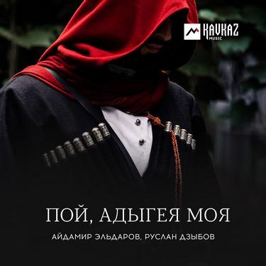 Айдамир Эльдаров, Руслан Дзыбов. «Пой, Адыгея моя»