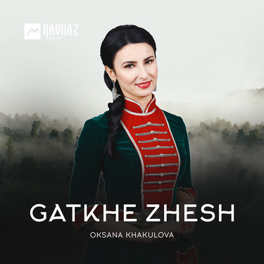 Oksana Khakulova. «Gatkhe zhesh»