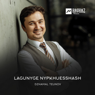 Dzhamal Teunov. «Lagunyge nypkhuesshash»