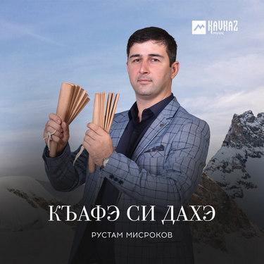 Рустам Мисроков. «Къафэ си дахэ»