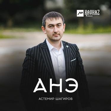 Астемир Шагиров. «Анэ»