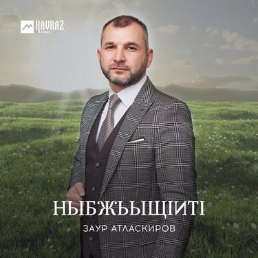 Заур Атласкиров. «Ныбжьыщlитl»