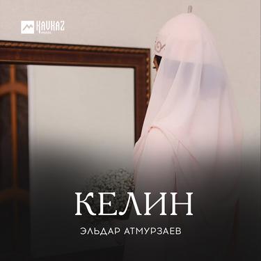 Эльдар Атмурзаев. «Келин»
