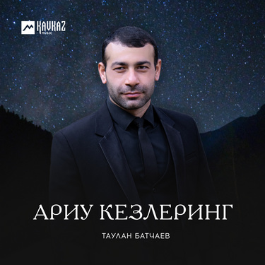 Таулан Батчаев. «Ариу кезлеринг»
