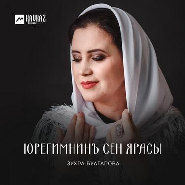 Зухра Булгарова. «Юрегимнинъ сен ярасы»