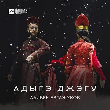 Алибек Евгажуков. «Адыгэ Джэгу»