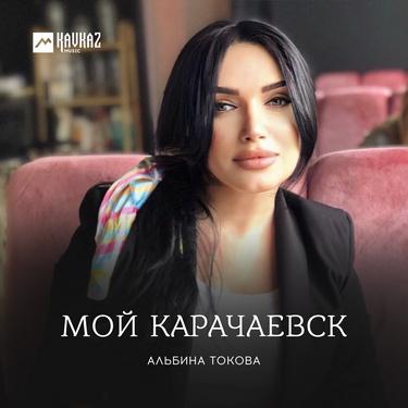 Альбина Токова. «Мой Карачаевск»