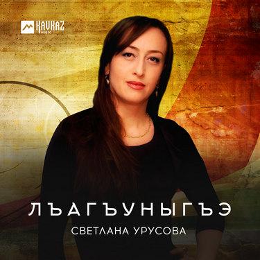 Светлана Урусова. «Лъагъуныгъэ»
