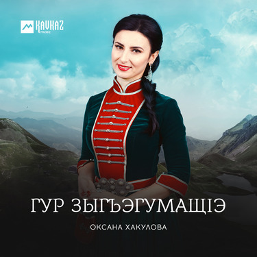 Оксана Хакулова. «Гур зыгъэгумащlэ»